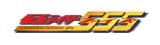 テレビ朝日系『仮面ライダージオウ』第5話と第6話では『仮面ライダー555(ファイズ)』の時代へ