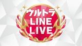 『ウルトラFES』LINE LIVE決定