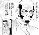 『ゴールデンカムイ』の名シーンがシルバー化したコマ(C)野田サトル/集英社
