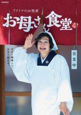 香取慎吾が出演するファミリーマートCM『お母さん食堂すげーうまい』慎吾母ビジュアル公開
