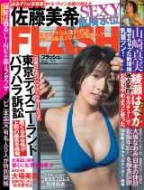 『FLASH』9月18日発売号