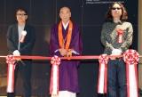 (左から)いとうせいこう、総本山醍醐寺座主仲田順和、みうらじゅん (C)ORICON NewS inc.