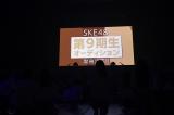 9期生オーディション開催をサプライズ発表=『SKE48 リクエストアワー セットリストベスト100 2018』16日夜公演(C)AKS