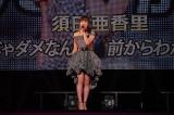 70位タイ「今の私じゃダメなんだ」=『SKE48 リクエストアワー セットリストベスト100 2018』15日夜公演(C)AKS