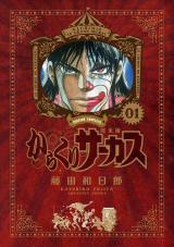 『からくりサーカス』完全版1巻書影 (C)藤田和日郎/小学館