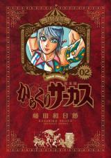 『からくりサーカス』完全版2巻書影 (C)藤田和日郎/小学館