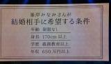 峯岸みなみが結婚相手に求める条件 (C)ORICON NewS inc.
