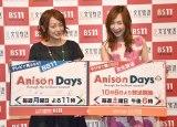 ラジオ版『Anison Days+』に出演する(左から)八木菜緒アナウンサー、森口博子 (C)ORICON NewS inc.