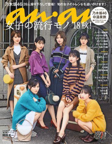 サムネイル 『anan』2120号の表紙を飾る乃木坂46(C)マガジンハウス