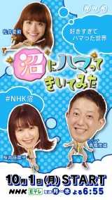 NHKEテレ『沼にハマってきいてみた』が10月1日スタート (C)NHK