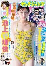 『週刊ヤングジャンプ』42号表紙
