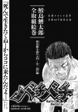 『鮫島鯉太郎全取組絵巻』扉絵ページ(C)佐藤タカヒロ/秋田書店