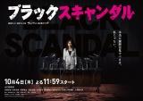 山口紗弥加主演連ドラ『ブラックスキャンダル』メインビジュアルが解禁 (C)YTV