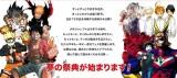 21日から24日まで『少年ジャンプ+フェス2018』が開催