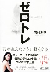 8/13付オリコン週間BOOKランキング首位を獲得した、石村友見『ゼロトレ』(サンマーク出版)