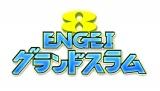 『ENGEI』第1弾出演者発表(C)フジテレビ