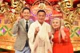 バラエティ『演歌の乱』で初MCを務める細川たかし(中央) 、東野幸治、渡辺直美 (C)TBS