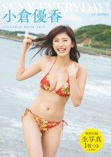 『小倉優香カレンダーブック2019 SEXY EVERYDAY!』表紙