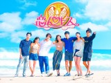 恋愛リアリティーショー『恋んトス season8』10月6日より「Paravi」で独占配信(C)TBS