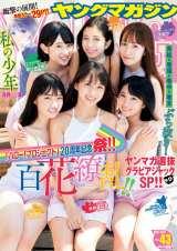 『週刊ヤングマガジン』第43号表紙