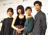 (左から)水川あさみ、池田エライザ、尾野真千子、三浦春馬 (C)ORICON NewS inc.
