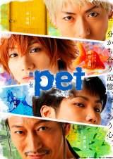 舞台『pet』キービジュアル (C)三宅乱丈・KADOKAWA/舞台「pet」製作委員会