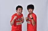『キングオブコント(KOC)2018』ファイナリスト生発表 4組目はさらば青春の光