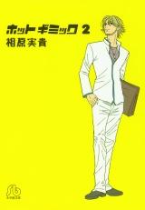 映画『ホットギミック』原作コミックス第2巻書影(亮輝)
