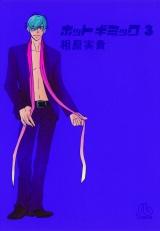 映画『ホットギミック』原作コミックス第3巻書影(梓)