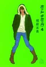 映画『ホットギミック』原作コミックス第4巻書影(凌)