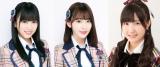 宮脇咲良、矢吹奈子、本田仁美が日韓グループ「IZ*ONE」専任 48G活動2年半休止