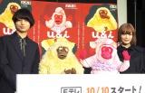 子ども番組でパペットキャラの声優に初挑戦する(左から)伊野尾慧、きゃりーぱみゅぱみゅ (C)ORICON NewS inc.