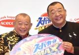 エースコック『スーパーカップMAX』発表会に出席した(左から)笑福亭鶴瓶、木下隆行 (C)ORICON NewS inc.