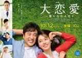 ドラマ『大恋愛〜僕を忘れる君と』ポスタービジュアル(C)TBS