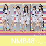 NMB48の19thシングル「僕だって泣いちゃうよ」初回限定盤Type-C(C)NMB48