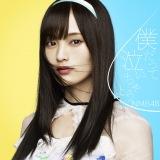 NMB48の19thシングル「僕だって泣いちゃうよ」劇場盤(C)NMB48