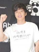 田中圭、Abemaで『24時間TV』