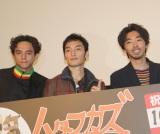 映画『ムタフカズ(MUTAFUKAZ)』完成披露舞台あいさつに出席した(左から)満島真之介、草なぎ剛、柄本時生 (C)ORICON NewS inc.
