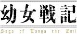 アニメ『幼女戦記』ロゴタイトル(C)カルロ・ゼン・KADOKAWA刊/幼女戦記製作委員会