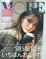 『MORE』11月号の表紙を飾る乃木坂46・白石麻衣(C)MORE2018年11月号/集英社