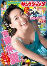 『週刊ヤングジャンプ』43号表紙