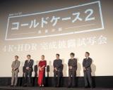 『連続ドラマW コールドケース2〜真実の扉〜』完成披露舞台あいさつの模様 (C)ORICON NewS inc.