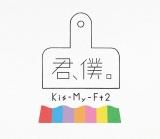Kis-My-Ft2のニューシングル「君、僕。」初回盤A