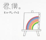 Kis-My-Ft2のニューシングル「君、僕。」初回盤B