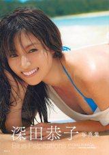 『深田恭子写真集 Blue Palpitations』(撮影:中村和孝/講談社/9月20日発売)