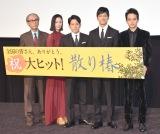 (左から)木村大作監督、黒木華、岡田准一、西島秀俊、池松壮亮 (C)ORICON NewS inc.