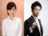 テレビ朝日の松尾由美子アナウンサーが指揮者の川瀬賢太郎氏と結婚