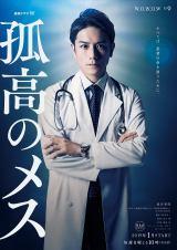 滝沢秀明主演『連続ドラマW 孤高のメス』WOWOWで2019年1月スタート(C)WOWOW