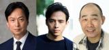 園子温監督作、Netflixオリジナルシリーズ『愛なき森で叫べ』(左から)椎名桔平、満島真之介、でんでん