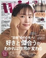 『with』11月号の表紙を飾る新垣結衣